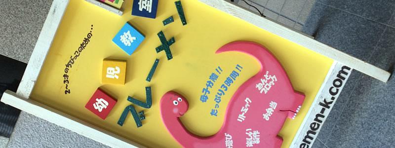 幼児教室ブレーメン看板