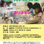 幼児教室ブレーメン無料体験教室若葉台iプラザ