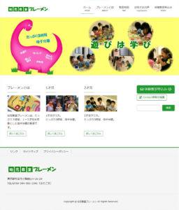 幼児教室ブレーメンWebサイトリニューアル